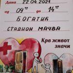 Crveni krst Bogatić organizuje Akciju dobrovoljnog davanja krvi u Bogatiću, četvrtak 22.april